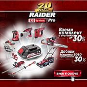 Акумулаторни комплекти RAIDER