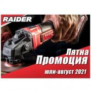 Лятна Промоция RAIDER
