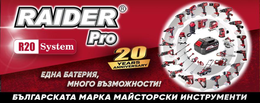 RAIDER Pro