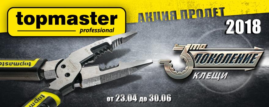 Пролетна промоция Topmaster