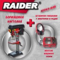 Настолна бормашина RAIDER RDP-BD05