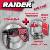 Перфоратор за бетон Raider RDP-HD12H