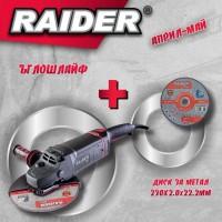 Ъглошлайф RAIDER RDP-AG65 BLACK EDITION