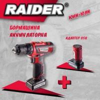 Акумулаторен винтоверт RAIDER RD-CDL28