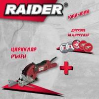 Циркуляр ръчен Raider RD-CS24
