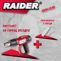 Пистолет за горещ въздух RAIDER RD-HG23