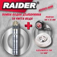 Потопяема дълбочинна помпа RAIDER RD-WP41