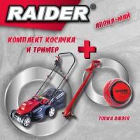 Комплект косачка и тример RAIDER-LMGT01
