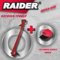 Тример Raider RD-GT26