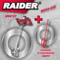 Миксер за строителни смеси RAIDER RD-HM07