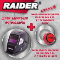 Заваръчен фотосоларен шлем RAIDER RD-WH02