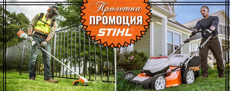 STIHL Пролетна 2021