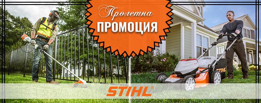Пролетна промоция STIHL