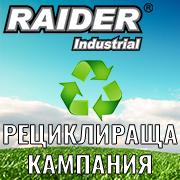 Рециклираща кампания RAIDER INDUSTRIAL