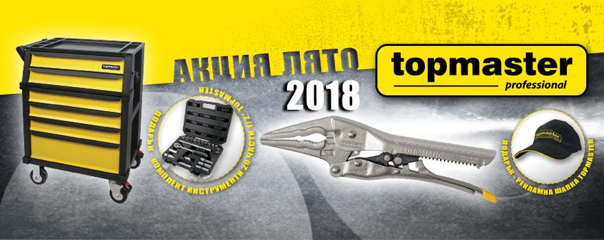 Лятна промоция Topmaster